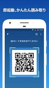 Androidアプリ「QRコード読み取りアプリ Yahoo! QRコードリーダー」のスクリーンショット 1枚目