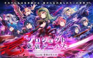 Androidアプリ「プロジェクト東京ドールズ :美少女タップアクションRPG」のスクリーンショット 1枚目