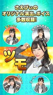 Androidアプリ「麻雀 さえぴぃのトップ目とったんで!」のスクリーンショット 2枚目