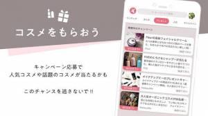 Androidアプリ「LIPS(リップス) - コスメ・メイクのクチコミ検索アプリ」のスクリーンショット 4枚目
