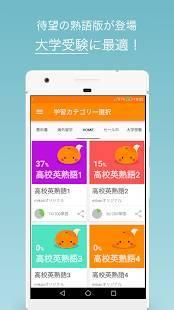 Androidアプリ「mikan 英熟語」のスクリーンショット 5枚目