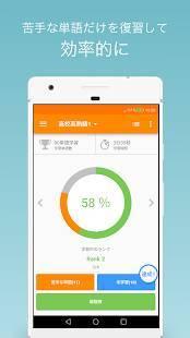Androidアプリ「mikan 英熟語」のスクリーンショット 4枚目