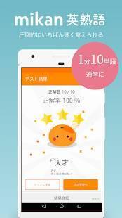 Androidアプリ「mikan 英熟語」のスクリーンショット 1枚目