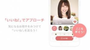 Androidアプリ「マリッシュ - 婚活・恋活・再婚・出会い探しのパートナー・恋人が見つかる恋愛結婚マッチングアプリ」のスクリーンショット 3枚目