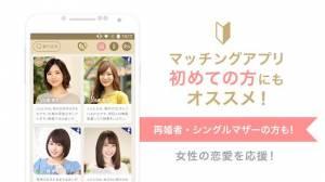 Androidアプリ「マリッシュ - 婚活・恋活・再婚・出会い探しのパートナー・恋人が見つかる恋愛結婚マッチングアプリ」のスクリーンショット 2枚目