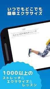 Androidアプリ「WEBGYM:運動の習慣化をサポート!」のスクリーンショット 2枚目
