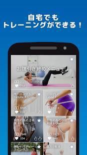 Androidアプリ「WEBGYM:運動の習慣化をサポート!」のスクリーンショット 5枚目