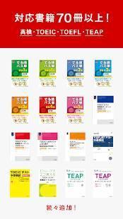 Androidアプリ「英語の友 旺文社リスニングアプリ」のスクリーンショット 5枚目