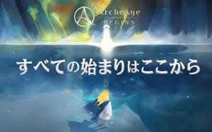 Androidアプリ「ArcheAge BEGINS」のスクリーンショット 1枚目
