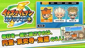 Androidアプリ「イナズマイレブン エブリデイ!!+(プラス)」のスクリーンショット 1枚目