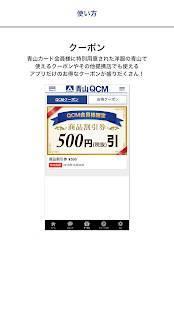 Androidアプリ「青山QCMアプリ」のスクリーンショット 2枚目