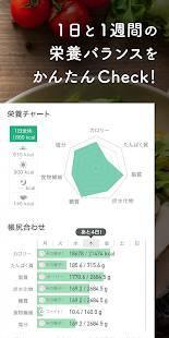 Androidアプリ「栄養管理・糖質制限アプリ  簡単に体重・食事・運動を記録できるダイエットサポートアプリ」のスクリーンショット 5枚目