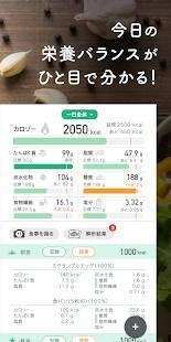 Androidアプリ「栄養管理・糖質制限アプリ  簡単に体重・食事・運動を記録できるダイエットサポートアプリ」のスクリーンショット 4枚目