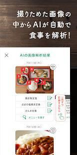Androidアプリ「栄養管理・糖質制限アプリ  簡単に体重・食事・運動を記録できるダイエットサポートアプリ」のスクリーンショット 3枚目