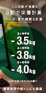 Androidアプリ「栄養管理・糖質制限アプリ  簡単に体重・食事・運動を記録できるダイエットサポートアプリ」のスクリーンショット 2枚目
