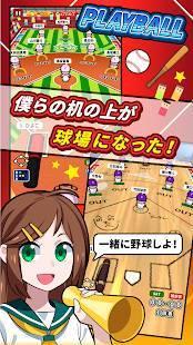 Androidアプリ「机で野球【甲子園 高校野球 無料ゲーム】」のスクリーンショット 2枚目