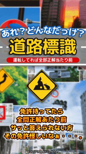 Androidアプリ「あれ?どんなだっけ?道路標識:間違い探しでかんたん記憶力テスト」のスクリーンショット 1枚目