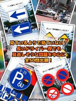 Androidアプリ「あれ?どんなだっけ?道路標識:間違い探しでかんたん記憶力テスト」のスクリーンショット 5枚目