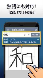 Androidアプリ「漢字読み方手書き検索辞典」のスクリーンショット 2枚目