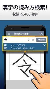 Androidアプリ「漢字読み方手書き検索辞典」のスクリーンショット 1枚目
