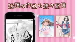 Androidアプリ「マンガMELT - 恋愛マンガ/少女マンガ 全巻読み放題でのマンガアプリ」のスクリーンショット 3枚目
