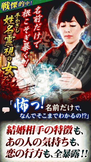 Androidアプリ「手かざし姓名霊視占い【的中力に戦慄】春日見咲」のスクリーンショット 1枚目