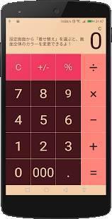 Androidアプリ「電卓っちゃ - 割引計算と消費税計算が簡単にできる電卓」のスクリーンショット 3枚目