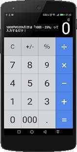 Androidアプリ「電卓っちゃ - 割引計算と消費税計算が簡単にできる電卓」のスクリーンショット 1枚目