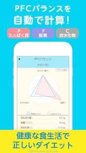 Androidアプリ「カロリDiet:カロリー計算&ダイエット記録サポートアプリ」のスクリーンショット 3枚目