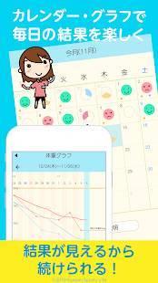 Androidアプリ「カロリDiet:カロリー計算&ダイエット記録サポートアプリ」のスクリーンショット 4枚目