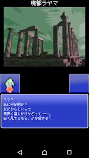 Androidアプリ「リビルディング・サガ-ドット絵のレトロゲーム風RPG-(RebuildingSaga)」のスクリーンショット 5枚目