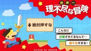 Androidアプリ「世界一理不尽な冒険」のスクリーンショット 1枚目
