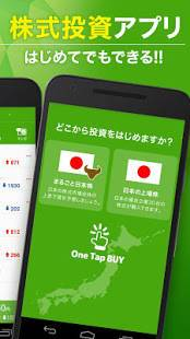 Androidアプリ「One Tap BUY 日本株 -少額から株が買えるアプリ」のスクリーンショット 2枚目