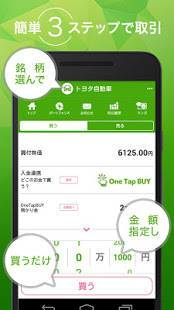 Androidアプリ「One Tap BUY 日本株 -少額から株が買えるアプリ」のスクリーンショット 3枚目