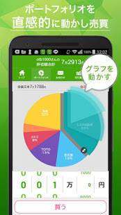 Androidアプリ「One Tap BUY 日本株 -少額から株が買えるアプリ」のスクリーンショット 4枚目