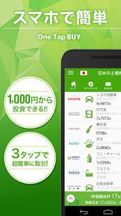 Androidアプリ「One Tap BUY 日本株 -少額から株が買えるアプリ」のスクリーンショット 1枚目