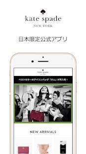 Androidアプリ「ケイト・スペード ニューヨーク公式アプリ」のスクリーンショット 1枚目