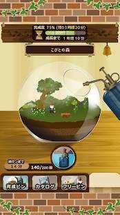 Androidアプリ「ビンデガーデン」のスクリーンショット 2枚目