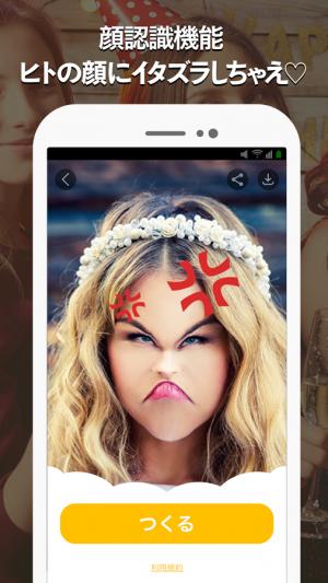 Androidアプリ「HAHAmoji」のスクリーンショット 1枚目