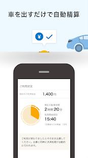 Androidアプリ「Smart Parking Peasy/ピージーで駐車場予約」のスクリーンショット 4枚目