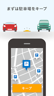 Androidアプリ「Smart Parking Peasy/ピージーで駐車場予約」のスクリーンショット 2枚目