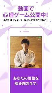 Androidアプリ「性格診断・心理テストの究極系【超性格分析】恋愛の相性も心理学で解明-メンタリストDaiGo監修アプリ」のスクリーンショット 4枚目