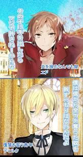 Androidアプリ「コイチャ(恋してお茶して) 恋愛アドベンチャーゲーム」のスクリーンショット 1枚目