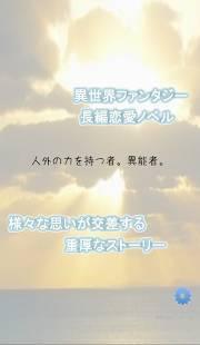 Androidアプリ「コイチャ(恋してお茶して) 恋愛アドベンチャーゲーム」のスクリーンショット 5枚目