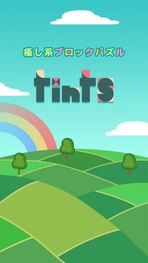 Androidアプリ「心が落ち着く カラー パズル ゲーム TINTS」のスクリーンショット 1枚目