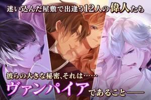 Androidアプリ「イケメンヴァンパイア 偉人たちと恋の誘惑 人気恋愛ゲーム」のスクリーンショット 4枚目
