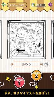 Androidアプリ「スヌーピー塗り絵パズル」のスクリーンショット 2枚目