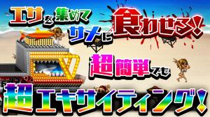Androidアプリ「シャークトピア ~人食い鮫たちの楽園(エデン)~」のスクリーンショット 2枚目