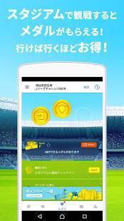 Androidアプリ「Club J.LEAGUE」のスクリーンショット 3枚目
