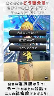 Androidアプリ「夏恋ブラザーズ-まりも荘のイケメン5兄弟-」のスクリーンショット 3枚目